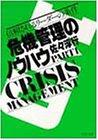 crisis1.jpg