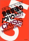 crisis3.jpg